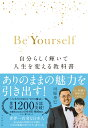 Be Yourself 自分らしく輝いて人生を変える教科書 [ 川原 卓巳 ]