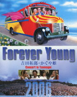 Forever Young 吉田拓郎・かぐや姫 Concert in つま恋2006【Blu-ray】