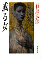 『或る女』の画像