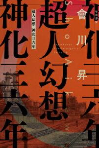 超人幻想神化三六年 (ハヤカワ文庫) [ 会川昇 ]