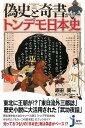 偽史と奇書が描くトンデモ日本史 (じっぴコンパクト新書) [ オフィステイクオー ]