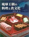 琉球王朝の料理と食文化 [ 安次富順子 ]