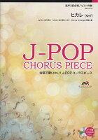 EME-C3120 合唱J-POP 混声3部合唱/ピアノ伴奏 ヒカレ(ゆず)