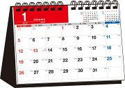 2020年 シンプル卓上カレンダー[A5ヨコ/カラー]