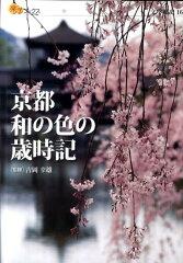 【送料無料】京都和の色の歳時記 [ 吉岡幸雄 ]