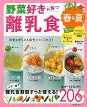 【バーゲン本】野菜好きに育つ離乳食(春&夏)