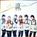 証 -soul mate- (初回限定盤A CD+DVD) [ 風男塾 ]