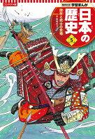 集英社 コンパクト版 学習まんが 日本の歴史 5 院政と武士の登場