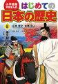 小学館版 学習まんが はじめての日本の歴史 5