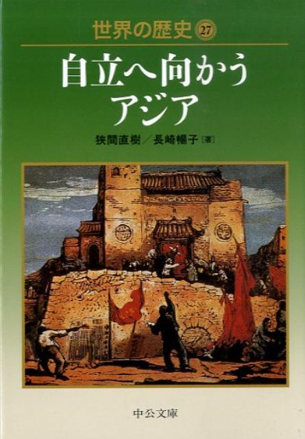 世界の歴史(27) 自立へ向かうアジア (中公文庫) [ 狭間直樹 ]