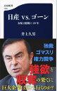 日産vs.ゴーン 支配と暗闘の20年 (文春新書) [ 井上 久男 ]