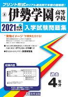 伊勢学園高等学校(2021年春受験用)