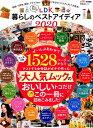 LDK暮らしのベストアイディア(2020) (晋遊舎ムック LDK特別編集)