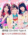 【楽天ブックス限定先着特典】ジャーバージャ (通常盤 CD+DVD Type-A) (生写真付き)