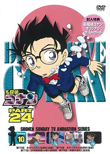 名探偵コナン PART 24 Volume10