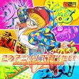 このアニソンで踊りたい〜アニソン・ダンス・クラシックス30〜 (CD+DVD)