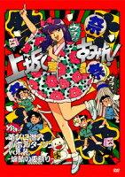 革ブロ潜入ルポルタージュ vol.2-煽動の夏祭りー