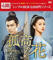 孤高の花〜General&I〜 DVD-BOX2