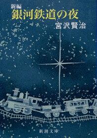 「新編銀河鉄道の夜改版」の表紙
