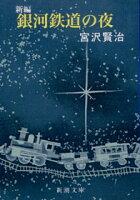 『新編銀河鉄道の夜改版』の画像