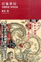 百鬼夢幻 河鍋暁斎妖怪日誌 (TH Literature SERIES) [ 橋本純 ]