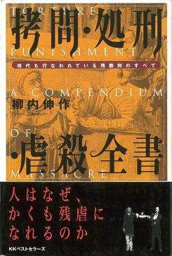 【バーゲン本】拷問・処刑・虐殺全書 [ 柳内 伸作 ]
