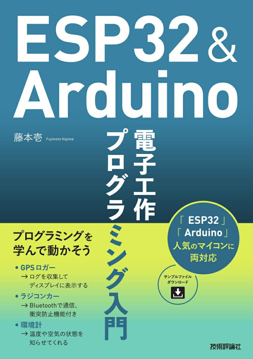 工学, 電気工学 ESP32Arduino
