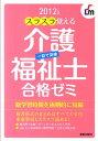 【送料無料】スラスラ覚える介護福祉士合格ゼミ(2012年版)