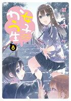 女子かう生(8)