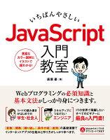 いちばんやさしいJavaScript入門教室