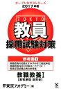 教員採用試験対策参考書(1(2017年度)) [ 東京アカデミー ]