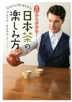 『ゼロから分かる!日本茶の楽しみ方』の画像