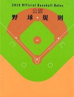 公認野球規則(2019)