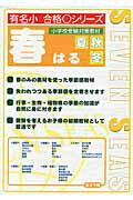 春バージョン 小学校受験対策教材 (有名小合格○シリーズ)