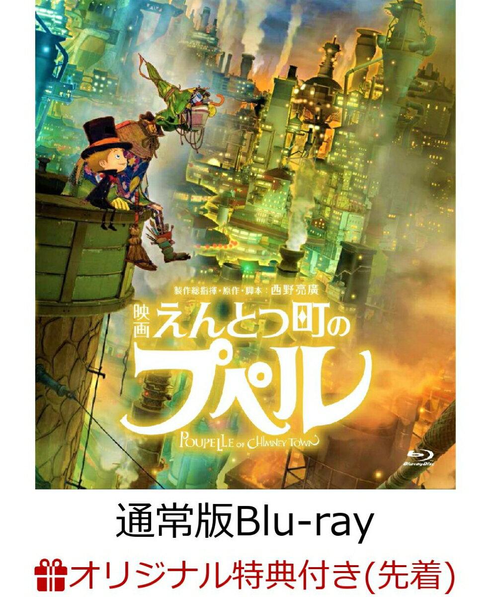 【楽天ブックス限定先着特典】映画 えんとつ町のプペル(通常版)【Blu-ray】(マルチケース(1枚))