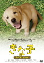 きな子〜見習い警察犬の物語〜 [ 夏帆 ]