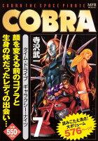 COBRA 7巻 タイム・ドライブ-ギャラクシー・ナイツ