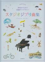 発表会のための名曲ライブラリースタジオジブリ曲集 初中級(1)