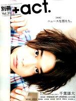 別冊+act.(Vol.31)