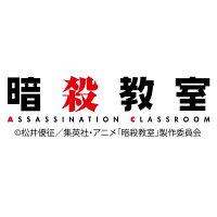 「暗殺教室」 第2期 課外授業編(初回生産限定版)【Blu-ray】
