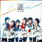 証 -soul mate- (初回限定盤B CD+DVD) [ 風男塾 ]