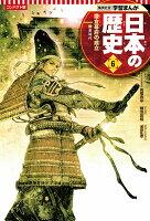 集英社 コンパクト版 学習まんが 日本の歴史 6 鎌倉幕府の成立