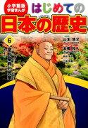 小学館版 学習まんが はじめての日本の歴史 6