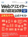 Webクリエイター能力認定試験HTML5対応エキスパート公式テキスト サーティファイWeb利用・技術認定委員会公認 [ 狩野祐東 ]