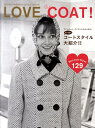 【送料無料】LOVE the COAT!