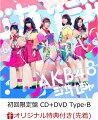 【楽天ブックス限定先着特典】ジャーバージャ (初回限定盤 CD+DVD Type-B) (生写真付き)