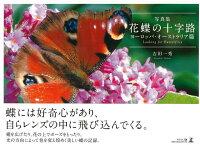 【バーゲン本】写真集 花蝶の十字路 ヨーロッパ・オーストラリア篇