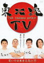 【送料無料】東北魂TV-THE TOHOKU SPIRIT- [ サンドウィッチマン ]