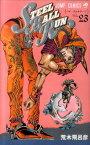STEEL BALL RUN(23) ジョジョの奇妙な冒険part 7 ハイ・ヴォルテージ (ジャンプコミックス) [ 荒木飛呂彦 ]