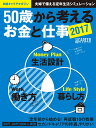 日経キャリアマガジン 50歳から考えるお金と仕事2017 [ 日経HR編集部 ]